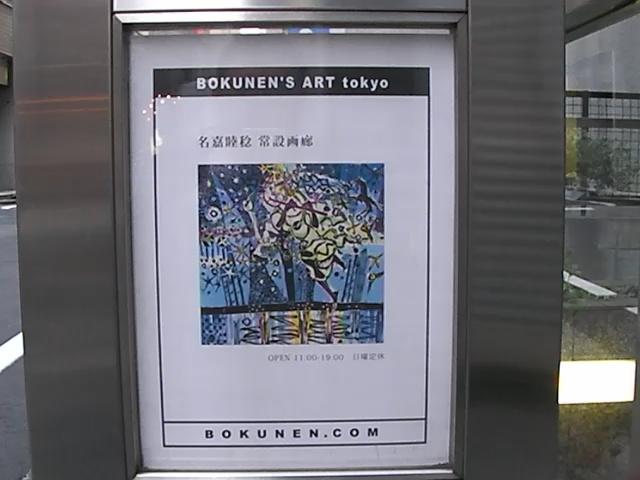 BOKUNEN'S ART tykyo Signboard