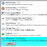 Firefox 2 installed extensions