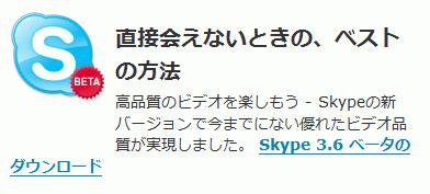 Skype v3.6 beta
