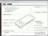 WILLCOM 03 ハードウェア 概要 (抜粋)