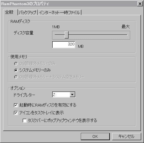 RamPhantom3 全般設定