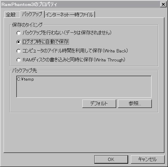 RamPhantom3 バックアップ設定