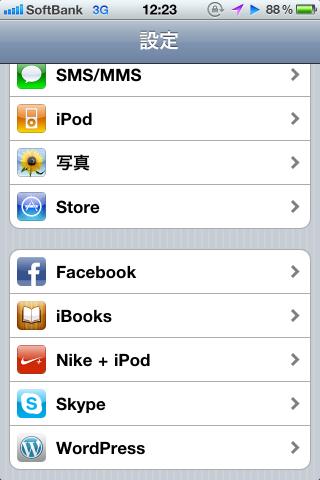 OS の設定画面