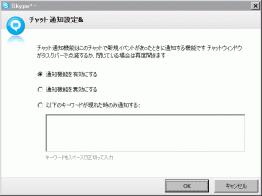 Skypeチャット 通知機能